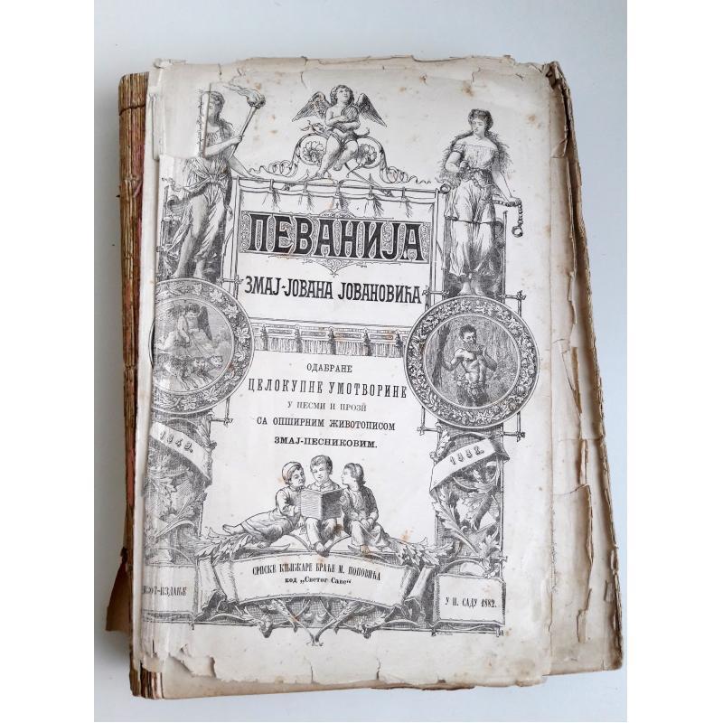 Chanter  en cyrillique serbe de 1882