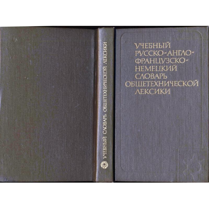 Dictionnaire académique russe Anglais Français Allemand