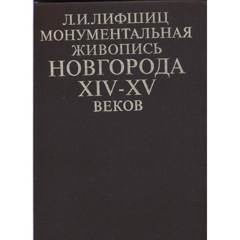 en cyrillique monastères monuments et eglises russes du XIV-XVe siècle