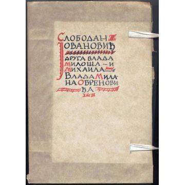 ??  en trois volumes de 1923 à 1927 en cyrillique, alphabet serbe de l'époque