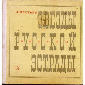 Essai sur les cantatrices russes (cyrillique)