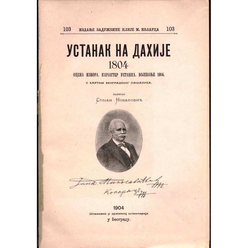L'aube de 1804  (cyrillique serbe)
