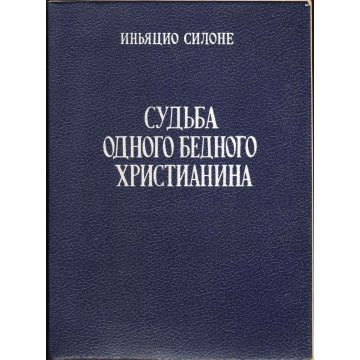 l'avventura d'un povero cristiano EN RUSSE CYRILLIQUE