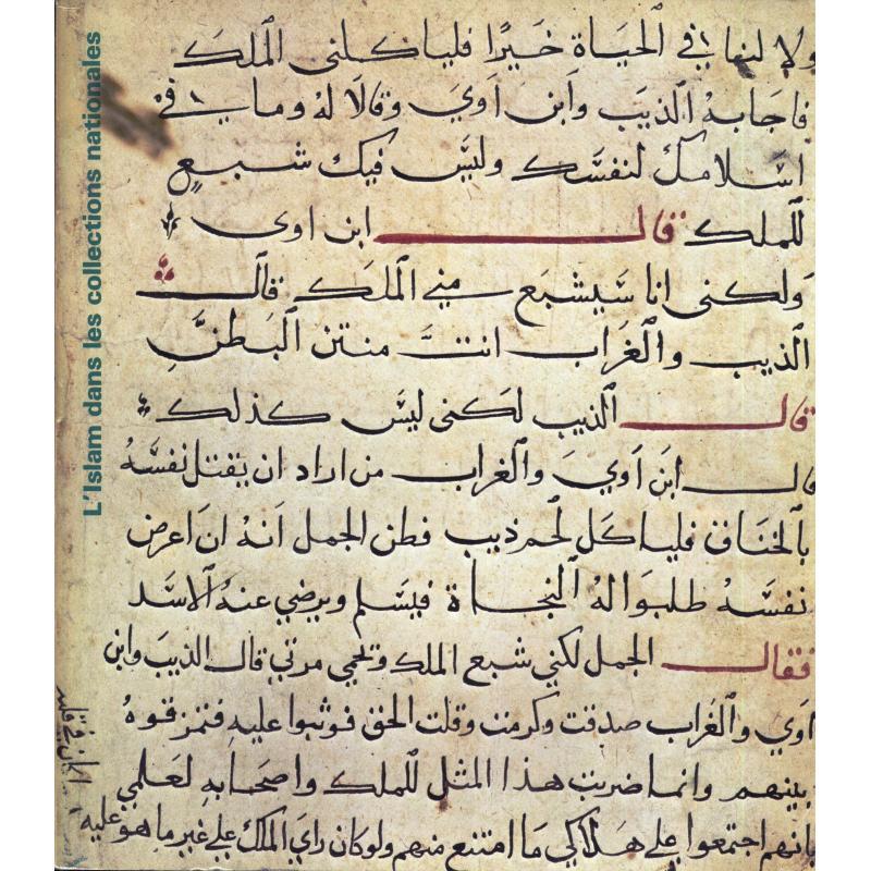L'islam dans les collections nationales, exposition du 2 mai au 22 aout 1977
