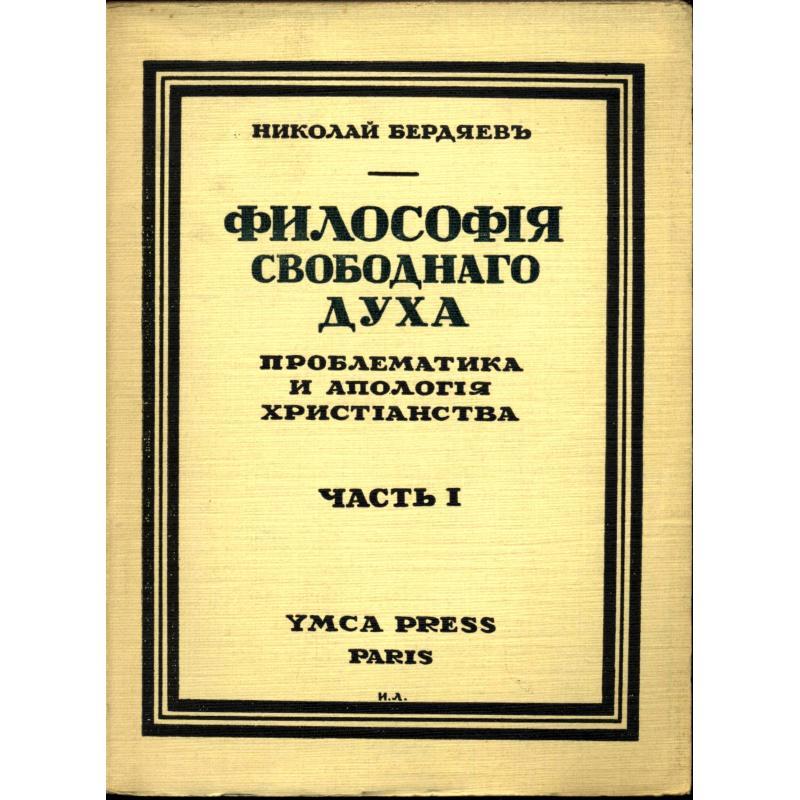 La philosophie de l'esprit libre partie 1 EN RUSSE