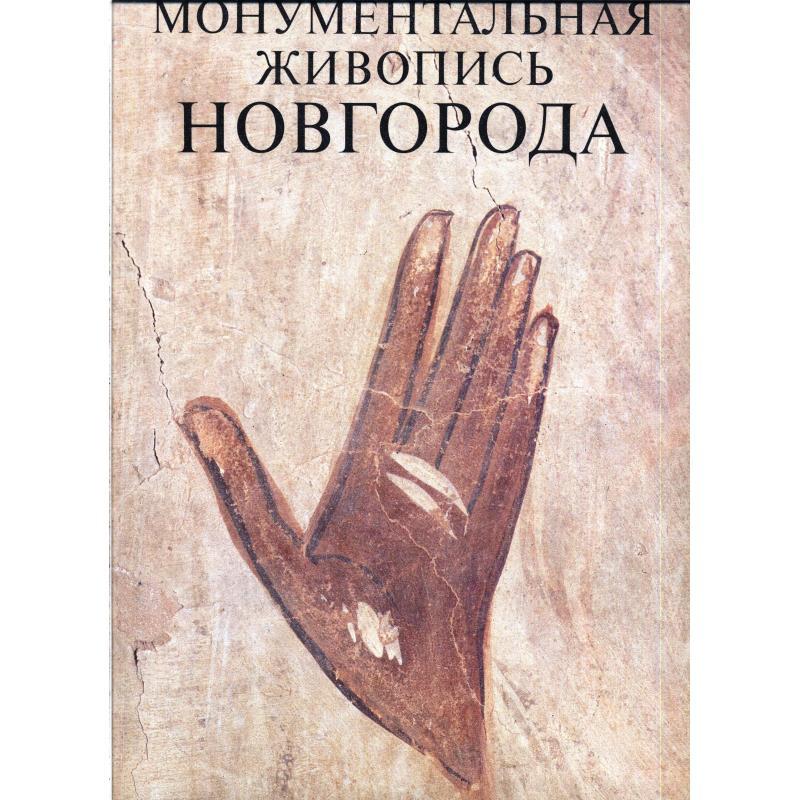 Livre en cyrillique monuments et eglises russes du XIV-XVe siècle