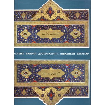 Miniatures to poems of Alisher Navoi