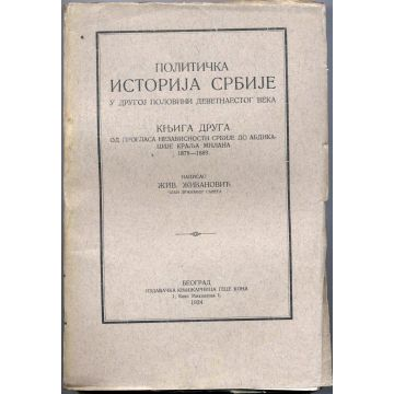 Politiuka istorija srbije 1879-1889, histoire Serbie cyrillique vol.2